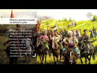 День в истории - 29 августа - Присяга донских казаков на верность царю