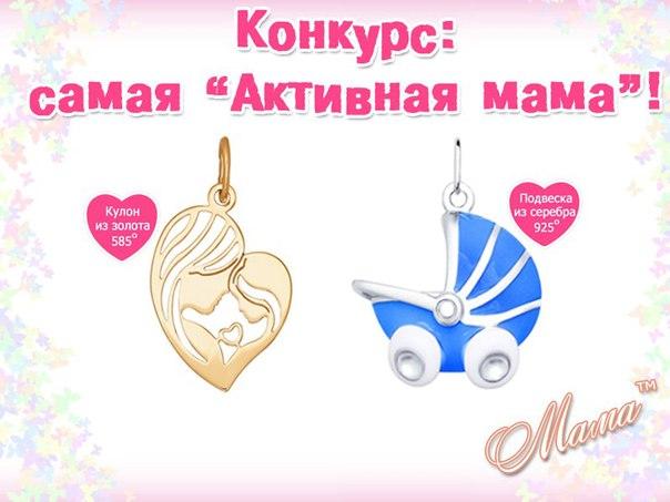 Конкурсы для мамочек
