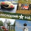 """ВППК """"Последний бой"""""""