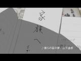 Летние войны/Samâ uôzu (2009) ТВ-ролик №2