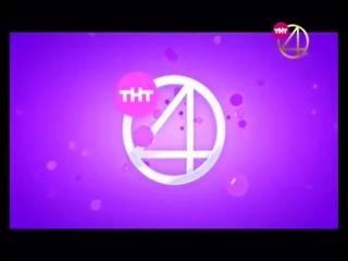 Заставки, анонсы и промо ТНТ-4 (с 01.01.2016)