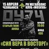ОУ74 концерт в Челябинске // 15 апреля