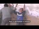 Сирия.Ужас! Девочка в шоке,потеряла маму под завалами.