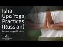 Практики Иша упа-йоги (на русском): обучитесь йоге онлайн