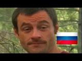Русское очарование  - Oh shit, i`m sorry