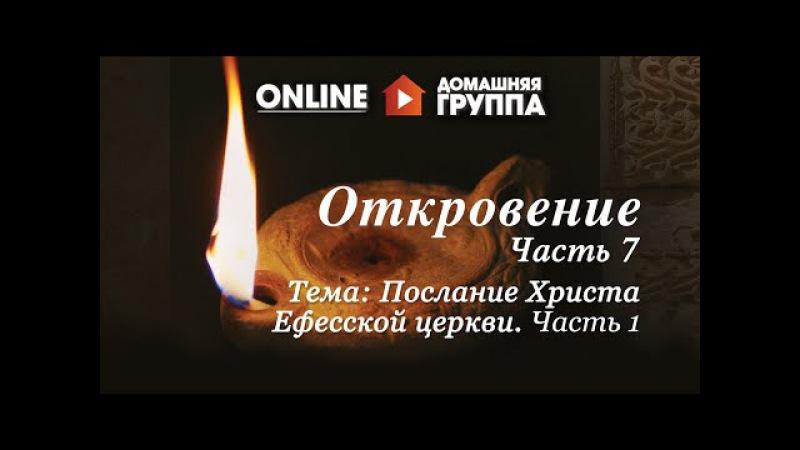 Домашняя Группа - Откровение Часть 7 - Послание Христа Ефесской церкви - Часть 1 - ...