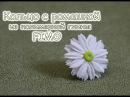 Мастер-класс: Кольцо с ромашкой из полимерной глины FIMO/polymer clay tutorial