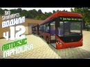 Новый автобус-гармошка - ч12 Bus Simulator 16