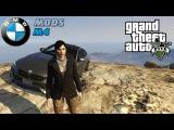 GTA 5 Mods: BWM M4