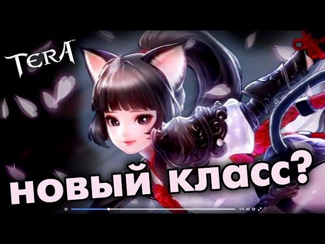TERA online - new class Шиноби Элин