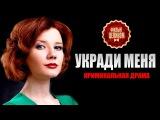 Укради меня (2016) Остросюжетная мелодрама сериал