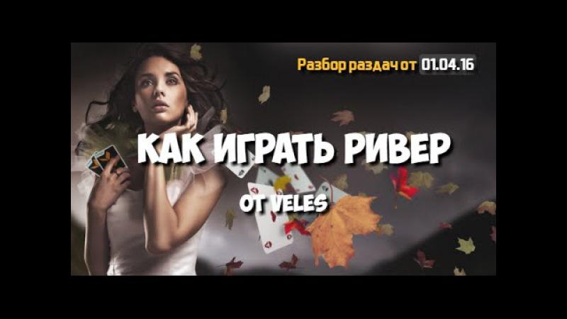 Покер раздачи №106. Как играть ривер. Школа покера Smart-poker.ru