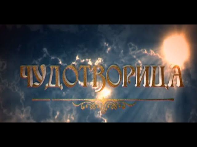 Сериал Чудотворица Матрона Московская 3 серия