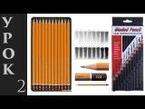 УРОК 2  -  Как выбрать карандаш для рисования (какие карандаши нужны).
