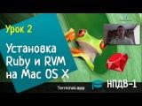 Урок 2 Установка Ruby и RVM на Mac OS X
