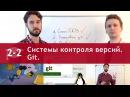 Урок 2 (часть 2): Системы контроля версий, Git