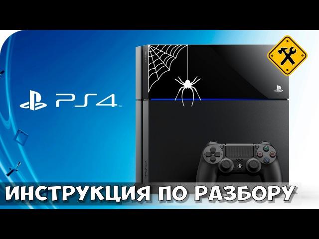КАК РАЗОБРАТЬ PlayStation 4.Чистка от пыли.Подробная инструкция. » Freewka.com - Смотреть онлайн в хорощем качестве