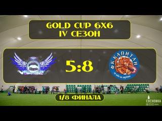 OLE GOLD CUP 6х6 4 сезон. 1/8 ФИНАЛА. СЛАДКАЯ ЖИЗНЬ - КАПИТАН
