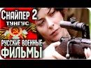 Русские фильмы - СНАЙПЕР 2 ТУНГУС / Русский / ВОЕННЫЙ / БОЕВИК / Русские Военные Фильмы 2015