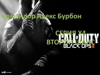 Call of Duty 9: Black Ops 2 (Командор Алекс Бурбон) #Х4 - Второй шанс