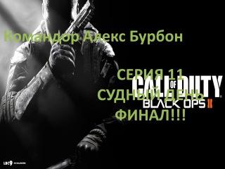 Call of Duty 9: Black Ops 2 (Командор Алекс Бурбон) #11 - Судный день (ФИНАЛ!!!)