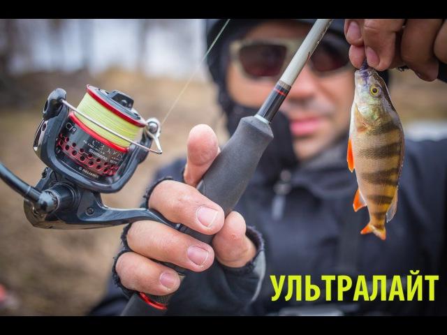 Ловля халявного окуня на ультралайт (Imakatsu Javastick, FishUp Tanta, Fanatik Larva)