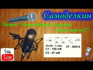 Простой  Конденсаторный микрофон своими руками!/Simple condenser microphone with your hands!