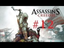 Assassins creed 3 12 сражение за Лексингтон