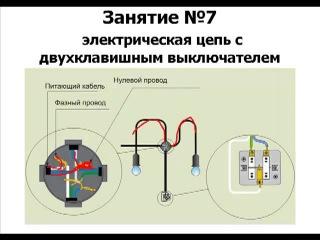 Видеоуроки по электрике. Урок 7