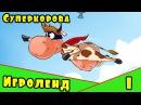 Веселая Alawar ИГРА для детей Супер-Корова – Прохождение игры про Суперкорову 1 Серия