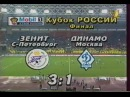 Динамо (М) vs Зенит / 26.05.1999 / Кубок России