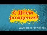Смешное и оригинальное анимационное видео поздравление с днем рождения в стих дл