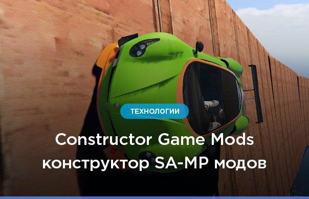 Конструктор игровых модов от SAMP-NET