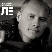 Евгений Лоскутов