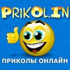 PriKol.in самые смешные видео и фото-приколы