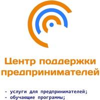 Логотип Центр поддержки предпринимателей