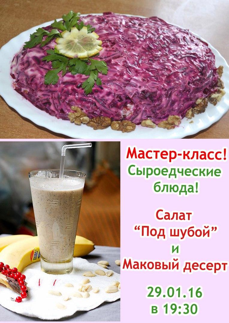Афиша Калуга Кулинарный мастер-класс