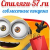 ˙·•●♥๑ஐ Стиляги-57.ru ஐ๑♥●•·