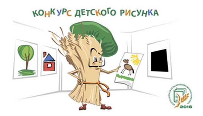 Стартовали федеральный и областной конкурсы детских рисунков о сельхозпереписи