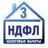 3 НДФЛ