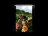 «др» под музыку ЯЯЯЯ - Пою Любимому Мужу на День Рождение!!!. Picrolla