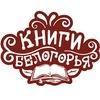 Книги Белогорья