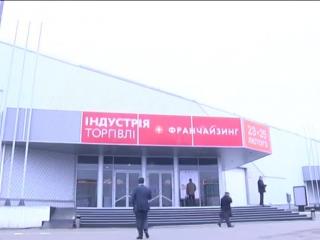 В Киеве прошла выставка «Франчайзинг - 2016»