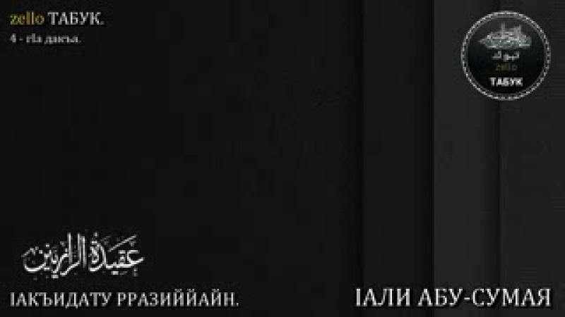 4 - гIа дакъа. IAKЪИДАТУ РРАЗИЙЙАЙН (عَقِيدَةُ الرَّازِيِّينَ). IАЛИ АБУ-СУМАЯ._low