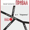 """Туристический магазин """"ПРИВАЛ""""  Феодосия."""