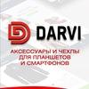 Darvi - чехлы для телефонов (Красноярск)