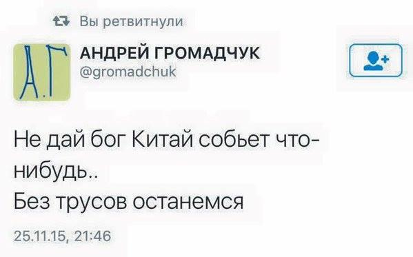 """Китай назвал сбитый российский бомбардировщик """"несчастным случаем"""" - Цензор.НЕТ 5976"""