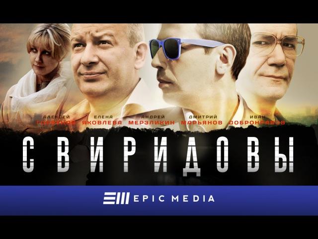 Свиридовы - 8 серия (2013)