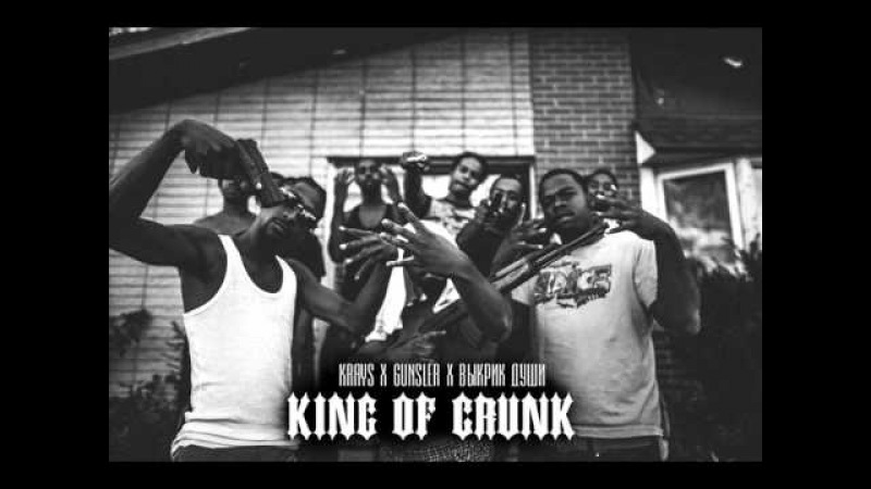 Krays x GUNSler x Выкрик Души – King of Crunk (Sound by Onix) (fortuneinc)