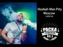 Hookah Man Prty Moscow Кальянная вечеринка
